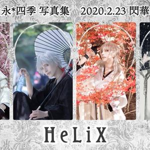 【通販予約】鶴丸*四季写真集『HeLiX』(3月以降発送)