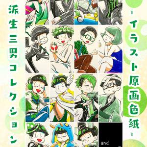 【おそ松さん】イラスト原画「派生三男コレクション」