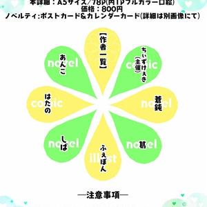 ※再販※【BL松】アクアのシトラスガチ勢奮闘記!【チョロ松総受け】