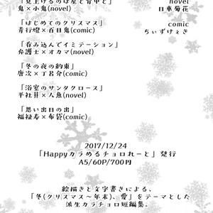 【BL松】ふたりで絡める冬の愛【派生カラチョロ合同誌】