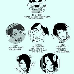【BL松】レッツサマーLOVEバケーション!【カラチョロ】