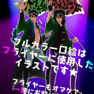 【BL松】アクアのシトラスガチ勢奮闘記!2~追加公演!~【チョロ松受け】