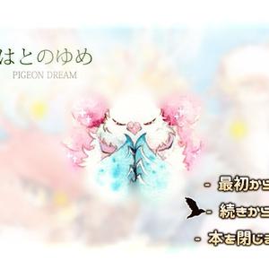 NoTitle - 鳩の夢