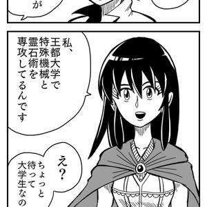 【DL版】マジッククラフト エピソード1