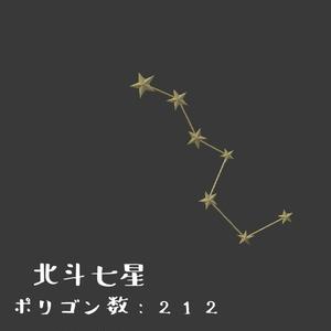 星座4種類セット