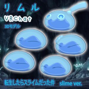 Rimuru | リムル - VRChat [Tensei Shitara Slime]  3Dモデル - v1.2