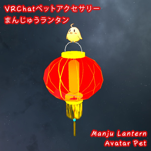 [VRC向け]  ペットアクセサリー 「まんじゅうランタン」