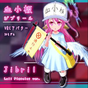 【VRアバター向け】『 Jibril Loli ver. / 血小板 ジブリール 』 - 3Dモデル