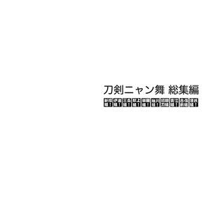 刀剣ニャン舞 総集編