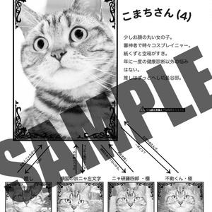刀剣ニャン舞 陸