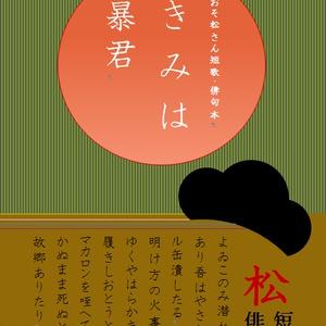 おそ松さん短歌・俳句本「きみは暴君」