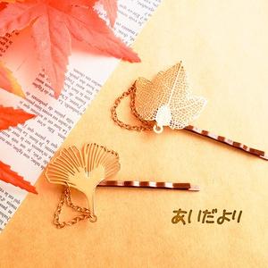 落葉の髪飾り ヘアピン