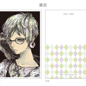 ポストカード(2種)