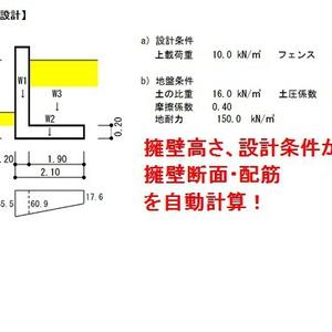 L型擁壁の自動計算
