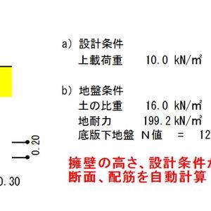 逆L型擁壁の自動計算