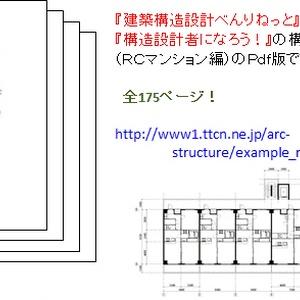構造設計講座(RCマンション編)