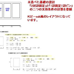 木造べた基礎計算(一方向版)