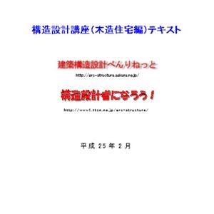 構造設計講座(木造住宅編)PDF版