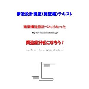 構造設計講座(擁壁編)PDF版