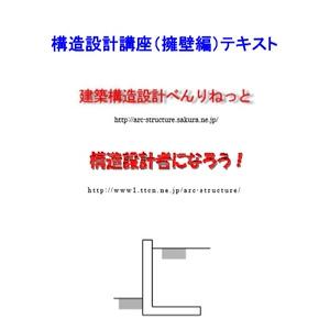 【構造設計講座(擁壁編)★個別指導サービス】
