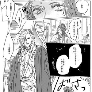【完売】【ノベルティ付限定版】緋翼の君