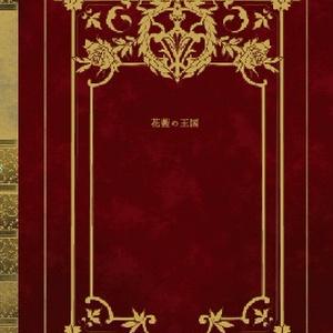 【完売】花藍の王国