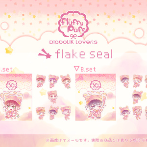 fluffy puff✩flake seal