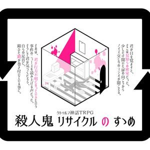 活物規制【クトゥルフ神話TRPG】