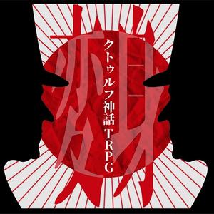 変身【クトゥルフ神話TRPG 大正シナリオ】