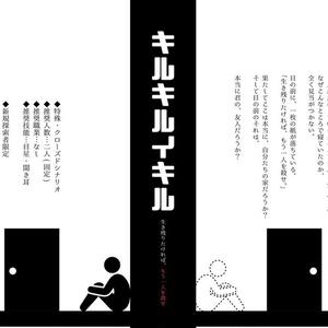 五人(誤認)の人格【クトゥルフ神話TRPG】