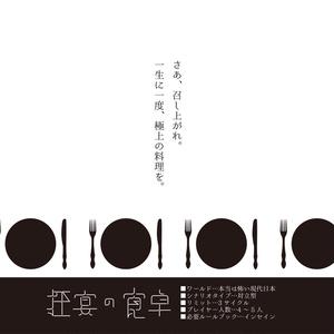 インセイン【狂宴の食卓】