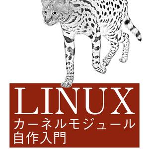 Linuxカーネルモジュール自作入門