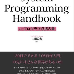 システムプログラミングハンドブック