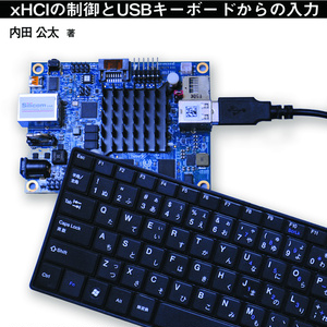 USB 3.0 ホストドライバ自作入門