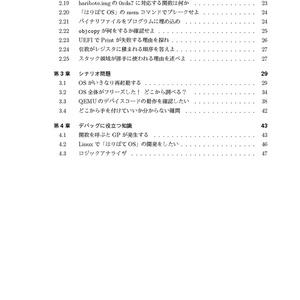 OS自作技術 ステップアップ問題集