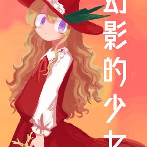 幻影的少女