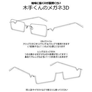 木手くんの眼鏡3D
