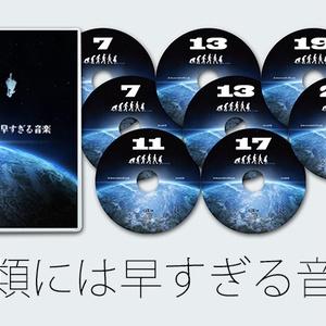 「人類には早すぎる音楽」(CD8枚組、変拍子96曲)