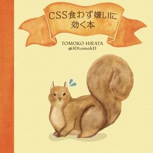 [PDF] CSS食わず嫌いに効く本