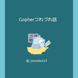 [PDF] Gopherつれづれ話