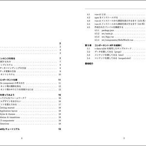 [PDF]もっとわかるVue