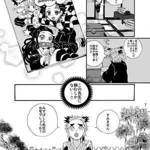 同人作家冨岡義勇再録の本