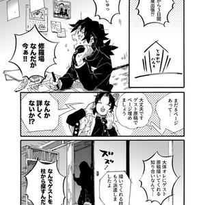 同人作家冨岡義勇 弐ノ型 檸檬タージュ