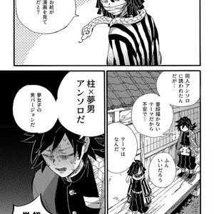 同人作家冨岡義勇 参ノ型 夢際のラストボーイ