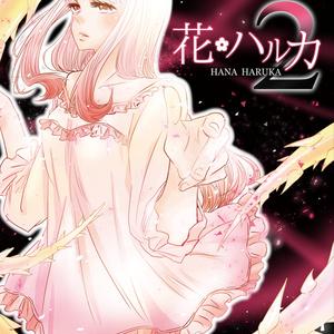 花・ハルカ2