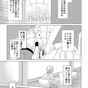 【DL】空への憧れは消えない