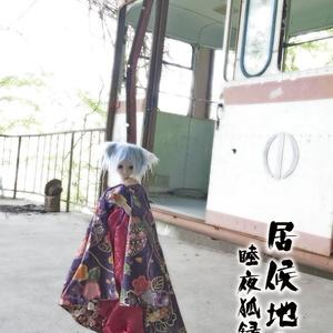 居候地霊 睦夜狐録編