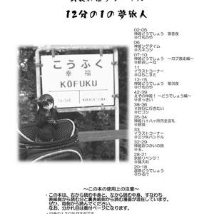 B.S.F. vol.09
