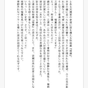 【定形】三津谷さんの彩糸
