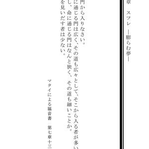 【カバーあり】神様のティータイム